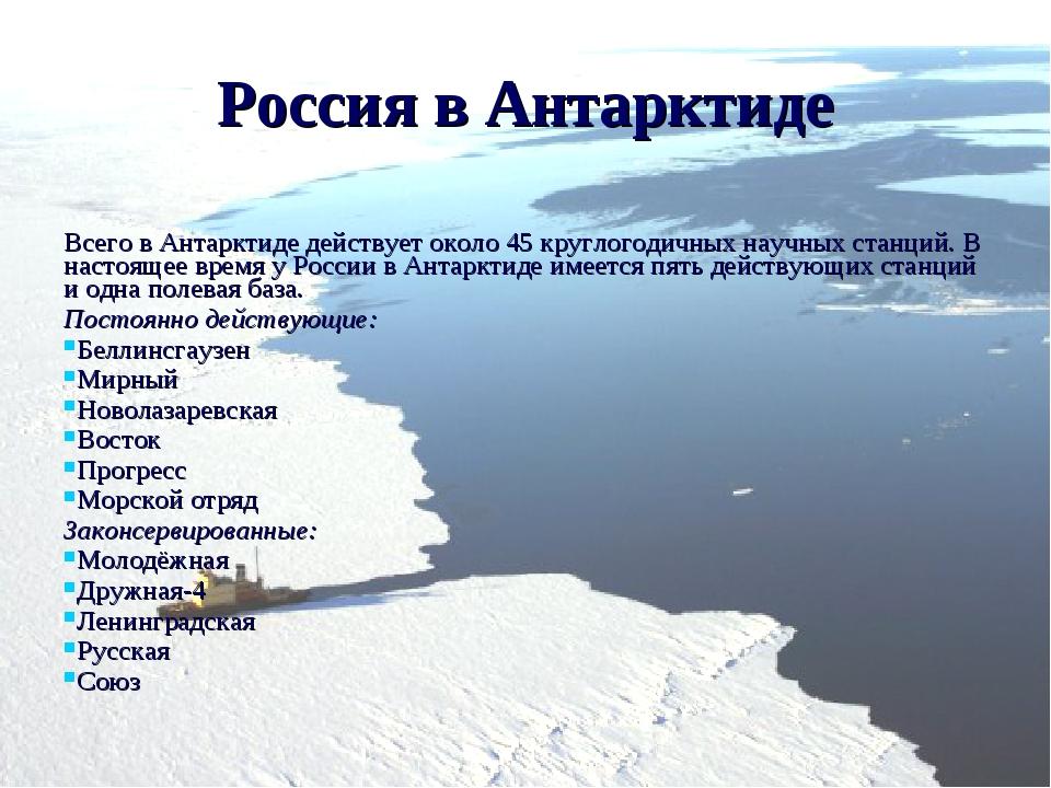 Россия в Антарктиде Всего в Антарктиде действует около 45 круглогодичных науч...