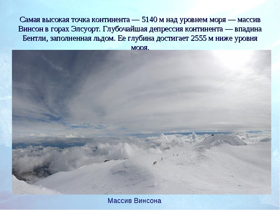 Самая высокая точка континента— 5140м над уровнем моря— массив Винсон в го...