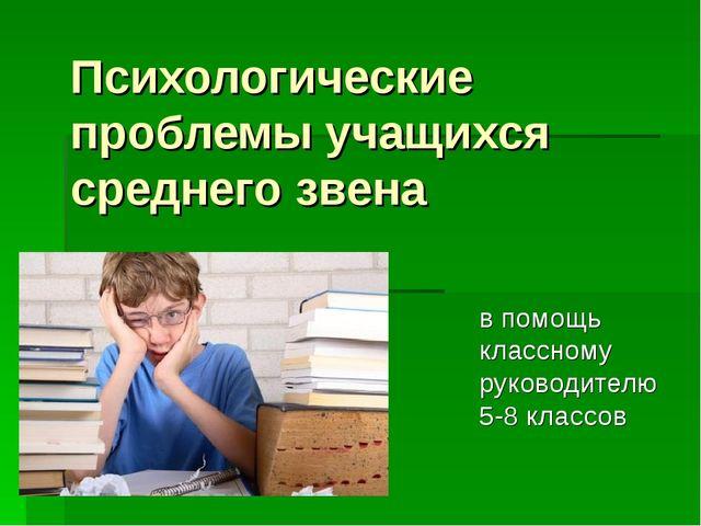 Психологические проблемы учащихся среднего звена в помощь классному руководит...