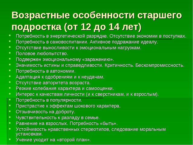 Возрастные особенности старшего подростка (от 12 до 14 лет) Потребность в эне...