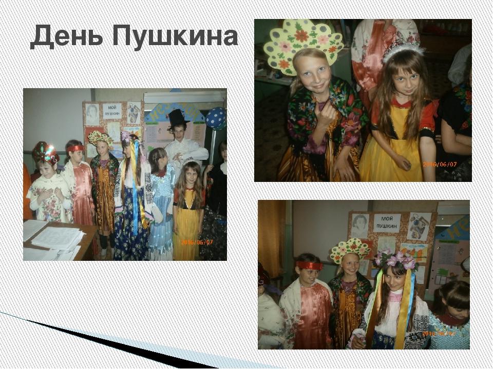 День Пушкина