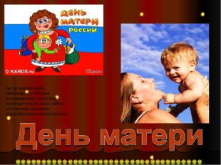 Автор презентации Виноградова Наталья Владимировна, классный руководитель 8 к