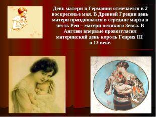 День матери в Германии отмечается в 2 воскресенье мая. В Древней Греции день