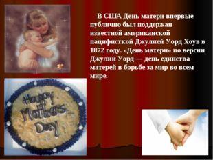 В США День матери впервые публично был поддержан известной американской паци