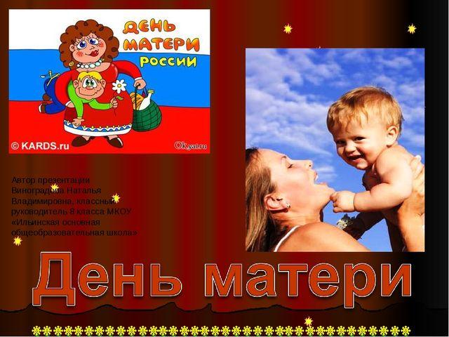 Автор презентации Виноградова Наталья Владимировна, классный руководитель 8 к...