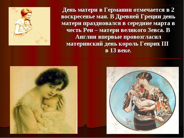 День матери в Германии отмечается в 2 воскресенье мая. В Древней Греции день...