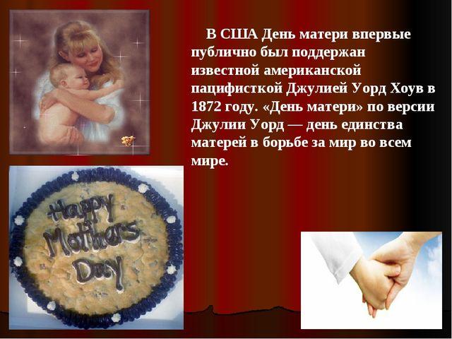 В США День матери впервые публично был поддержан известной американской паци...
