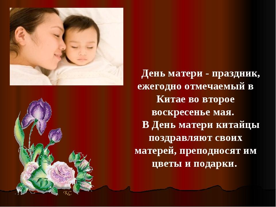 День матери - праздник, ежегодно отмечаемый в Китае во второе воскресенье ма...