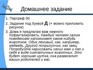 Домашнее задание 1. Парграф 30 2. Задание под буквой Д (+ можно приложить рис