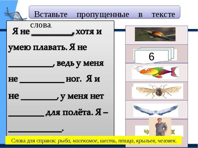 Вставьте пропущенные в тексте слова. 6 Слова для справок: рыба, насекомое, ше...