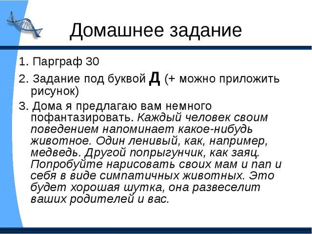 Домашнее задание 1. Парграф 30 2. Задание под буквой Д (+ можно приложить рис...