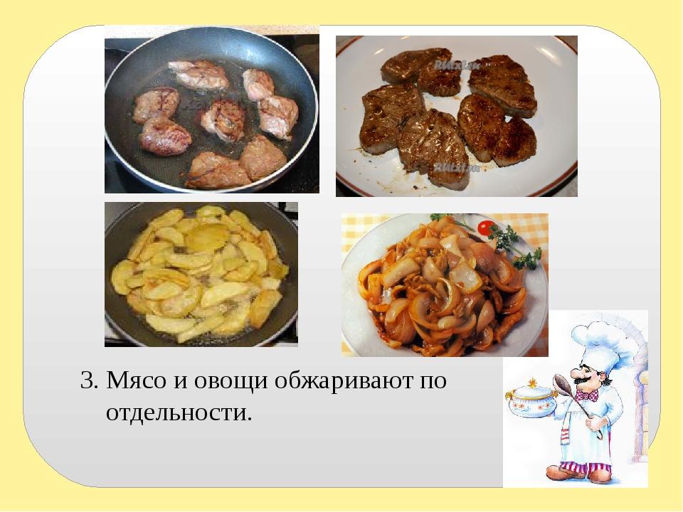 3. Мясо и овощи обжаривают по отдельности.