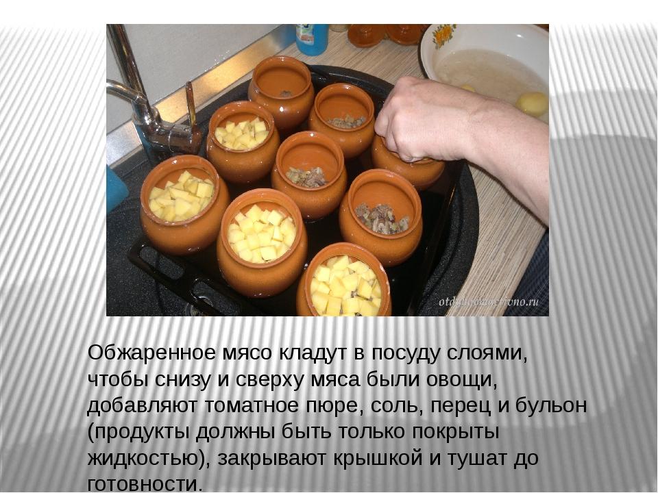 Обжаренное мясо кладут в посуду слоями, чтобы снизу и сверху мяса были овощи,...