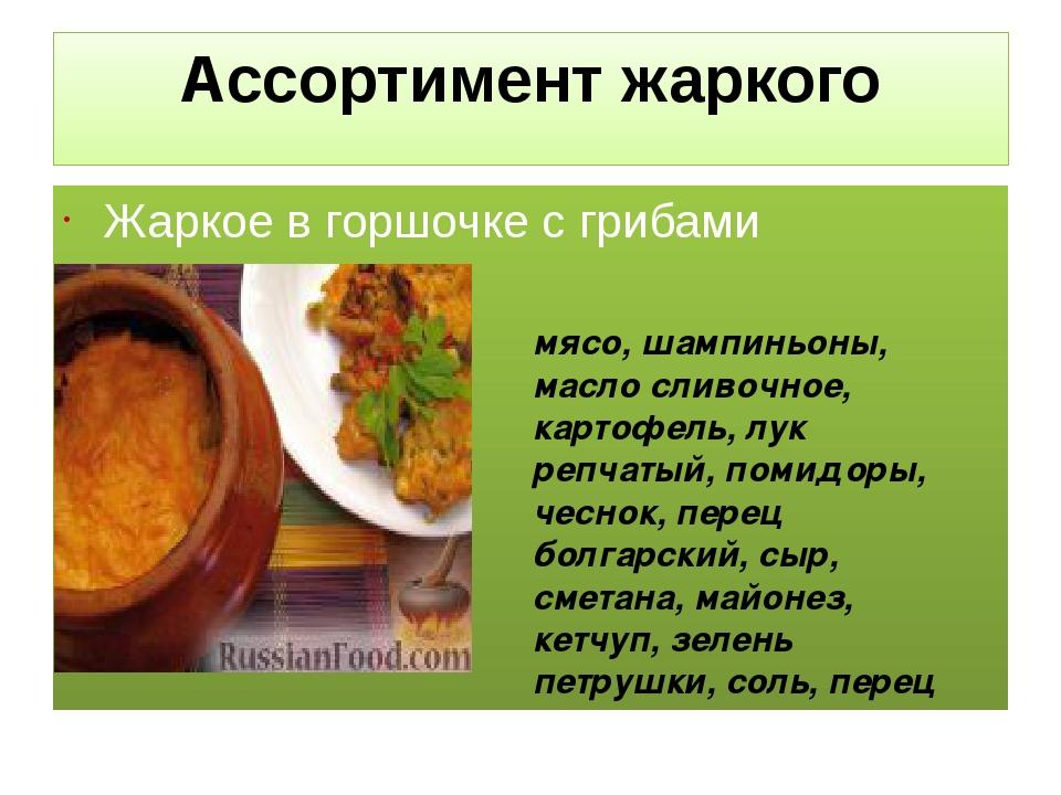 Ассортимент жаркого Жаркое в горшочке с грибами мясо, шампиньоны, масло сливо...