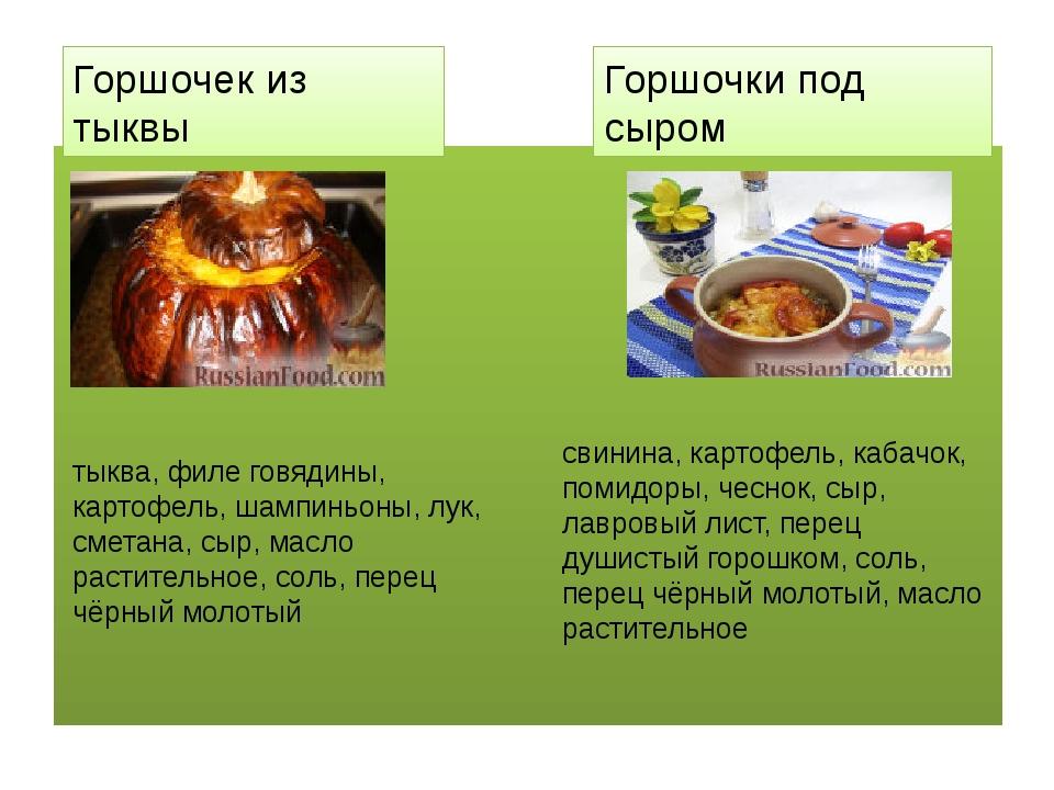тыква, филе говядины, картофель, шампиньоны, лук, сметана, сыр, масло растит...