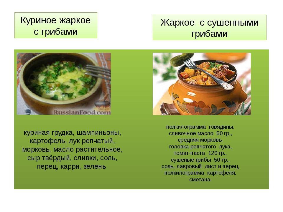 куриная грудка, шампиньоны, картофель, лук репчатый, морковь, масло растител...
