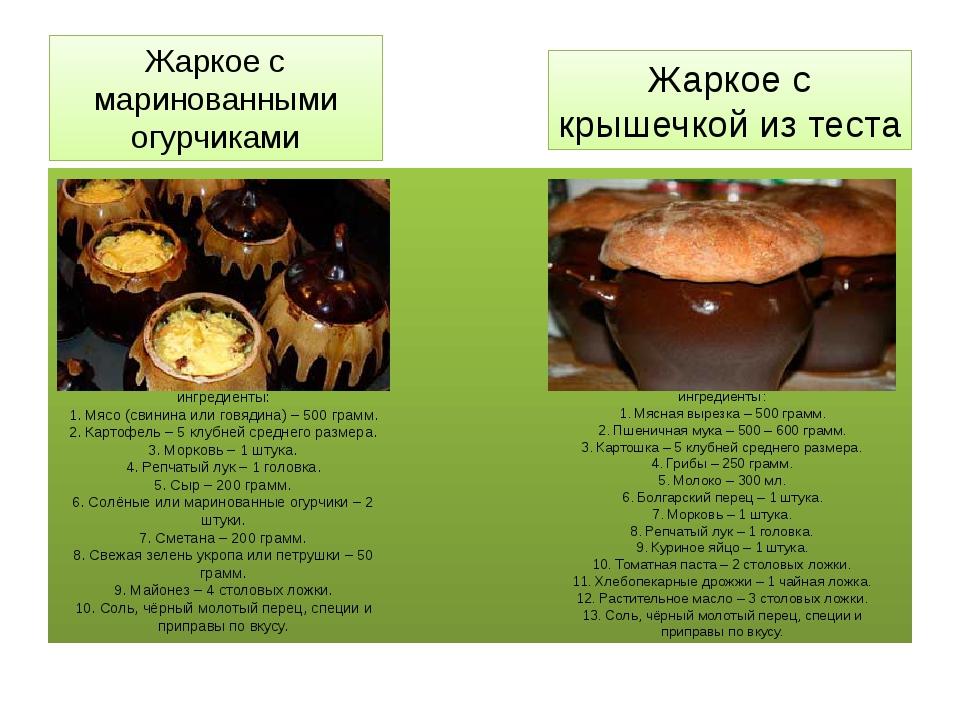 ингредиенты: 1. Мясо (свинина или говядина) – 500 грамм. 2. Картофель – 5 кл...