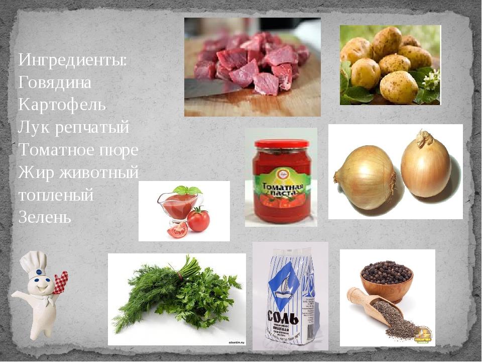 Ингредиенты: Говядина Картофель Лук репчатый Томатное пюре Жир животный топле...
