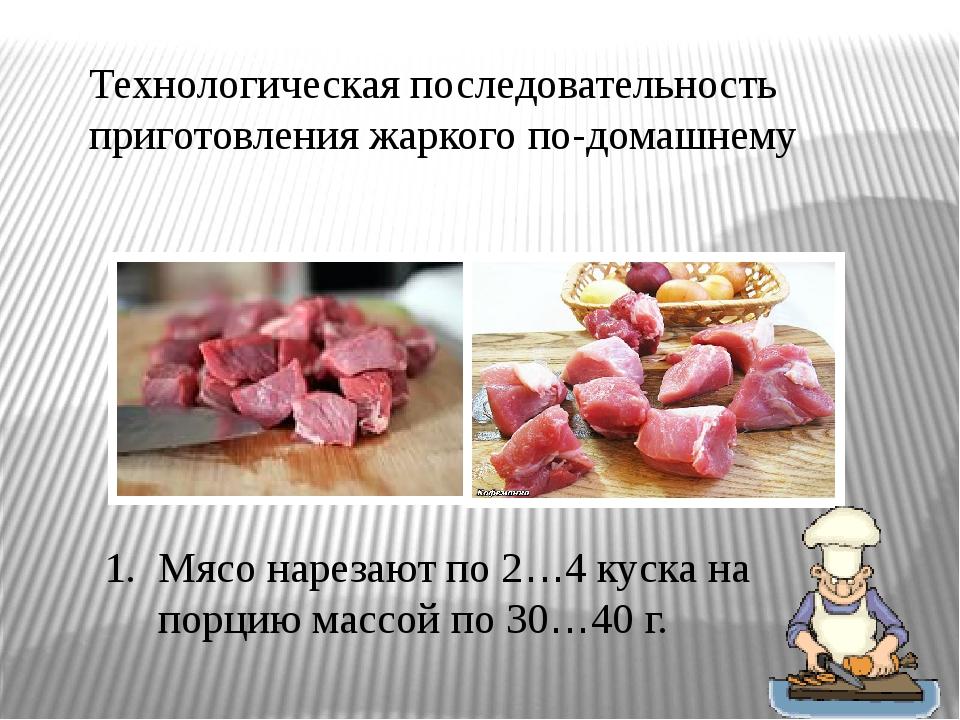 Технологическая последовательность приготовления жаркого по-домашнему Мясо на...