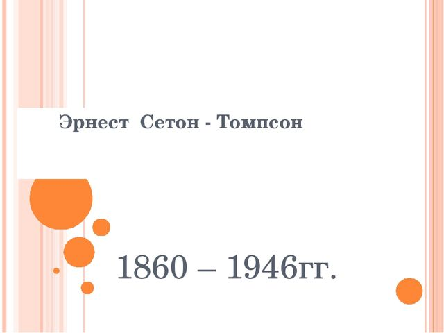 Эрнест Сетон - Томпсон 1860 – 1946гг.