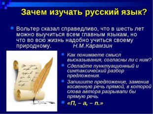 Зачем изучать русский язык? Вольтер сказал справедливо, что в шесть лет можно