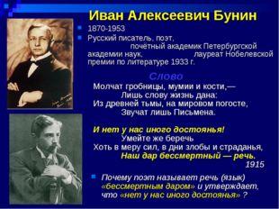 Иван Алексеевич Бунин 1870-1953 Русский писатель, поэт, почётный академик Пе