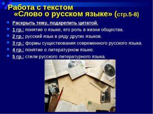 Работа с текстом «Слово о русском языке» (стр.5-8) Раскрыть тему, подкрепить
