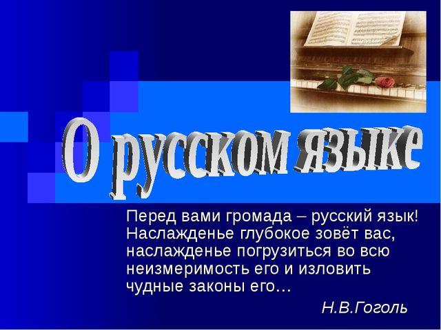 Перед вами громада – русский язык! Наслажденье глубокое зовёт вас, наслаждень...