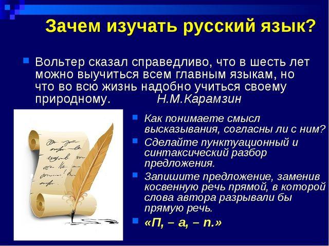 Зачем изучать русский язык? Вольтер сказал справедливо, что в шесть лет можно...