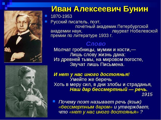 Иван Алексеевич Бунин 1870-1953 Русский писатель, поэт, почётный академик Пе...