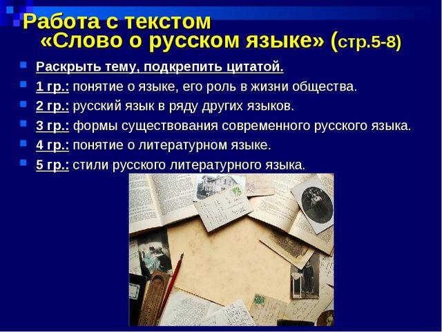 Работа с текстом «Слово о русском языке» (стр.5-8) Раскрыть тему, подкрепить...