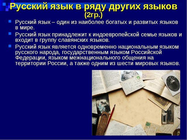 Русский язык в ряду других языков (2гр.) Русский язык – один из наиболее бога...