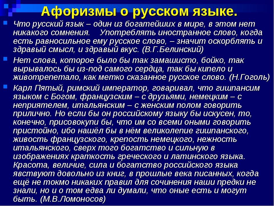 Афоризмы о русском языке. Что русский язык – один из богатейших в мире, в это...