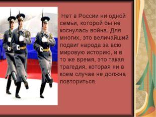 Нет в России ни одной семьи, которой бы не коснулась война. Для многих, это