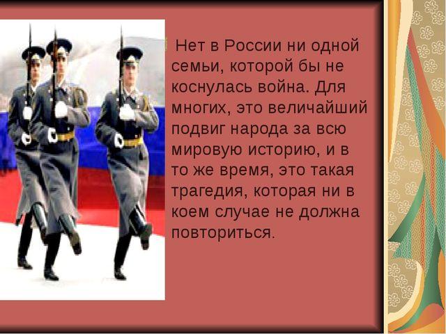 Нет в России ни одной семьи, которой бы не коснулась война. Для многих, это...