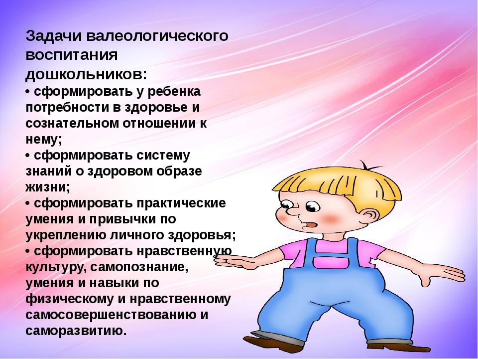 Задачи валеологического воспитания дошкольников: • сформировать у ребенка по...