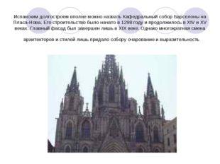 Испанским долгостроем вполне можно назвать Кафедральный собор Барселоны на Пл