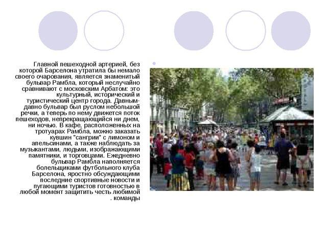 Главной пешеходной артерией, без которой Барселона утратила бы немало своего...