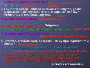 Назовите друзей Винни-Пуха Малыш и 3. Григорий Остер написал рассказы о попуг