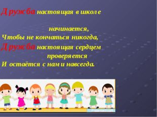 Дружба настоящая в школе начинается, Чтобы не кончаться никогда, Дружба насто