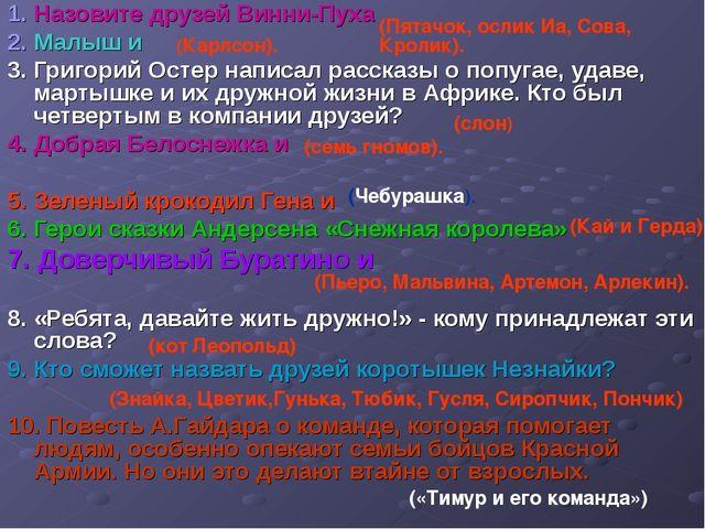Назовите друзей Винни-Пуха Малыш и 3. Григорий Остер написал рассказы о попуг...