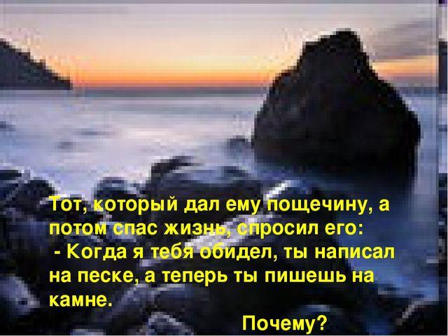 Тот, который дал ему пощечину, а потом спас жизнь, спросил его: - Когда я теб...