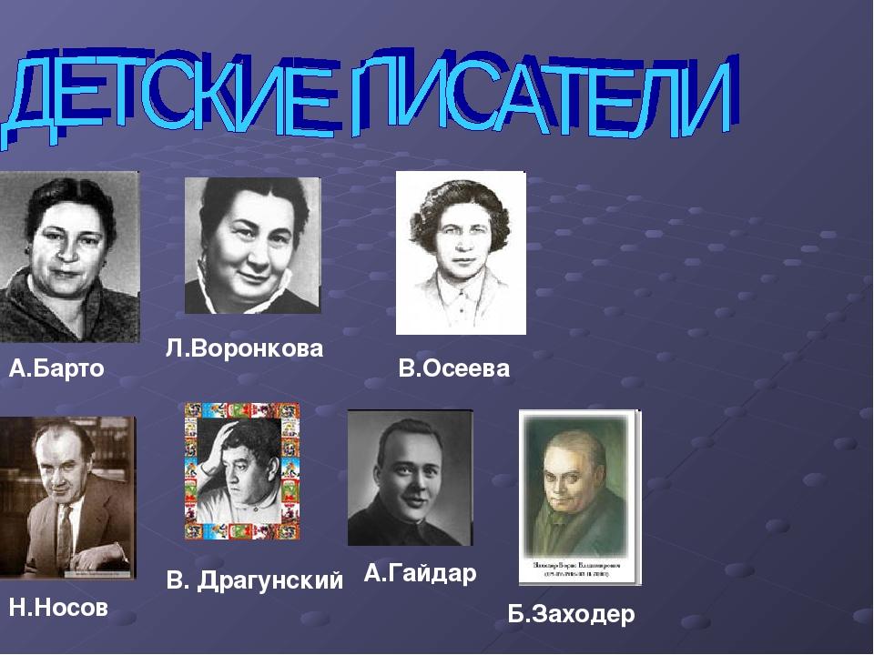 А.Барто А.Гайдар Б.Заходер Н.Носов Л.Воронкова В.Осеева В. Драгунский