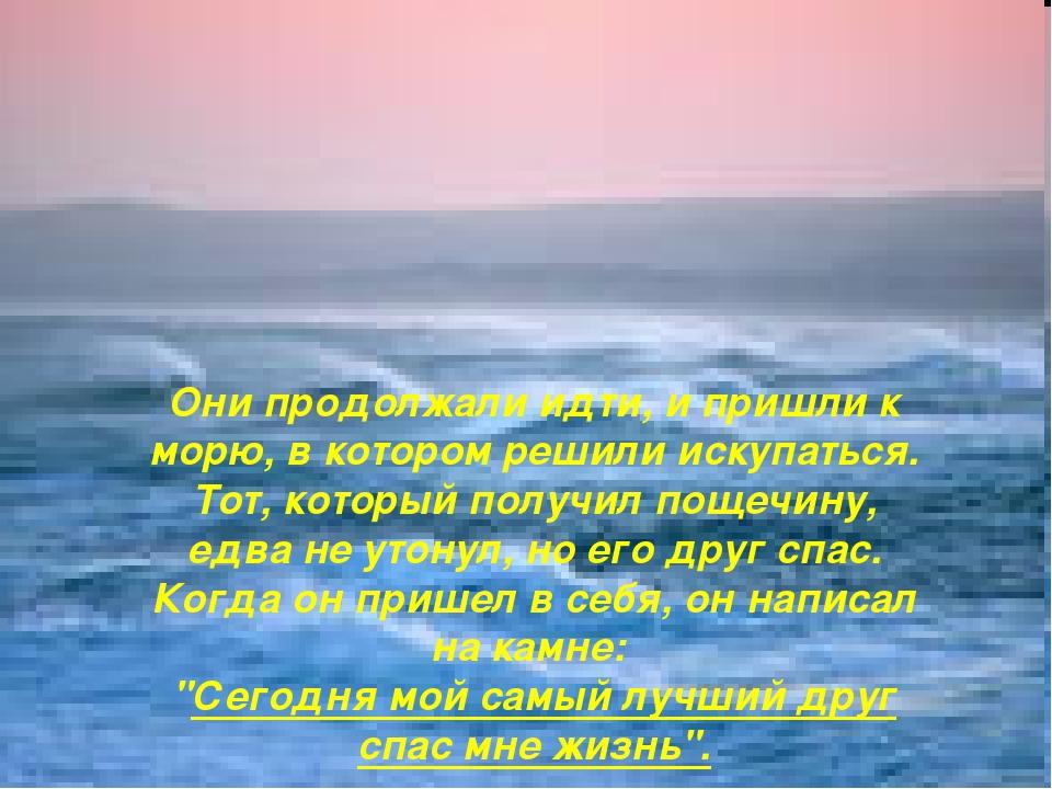 Они продолжали идти, и пришли к морю, в котором решили искупаться. Тот, котор...