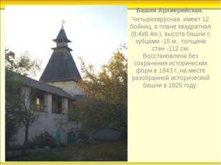 Башня Архиерейская. Четырехярусная, имеет 12 бойниц, в плане квадратная (8,4
