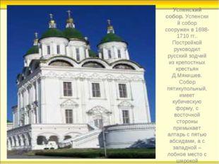 Успенский собор.Успенский собор сооружен в 1698-1710 гг.. Постройкой руковод