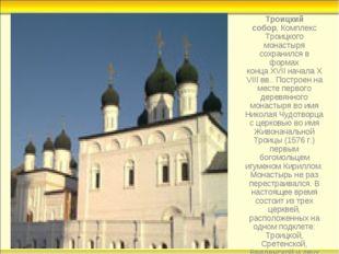 Троицкий собор.Комплекс Троицкого монастыря сохранился в формах концаXVIIн