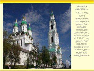 ФИЛИАЛ «КРЕМЛЬ» В 1974 году после завершения реставрации кремль был передан