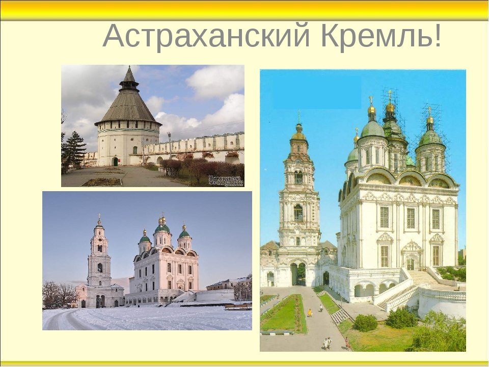 Астраханский Кремль!