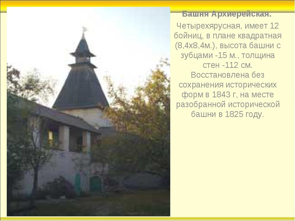 Башня Архиерейская. Четырехярусная, имеет 12 бойниц, в плане квадратная (8,4...